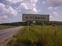 Установка НТВ плюс в Новой Усмани